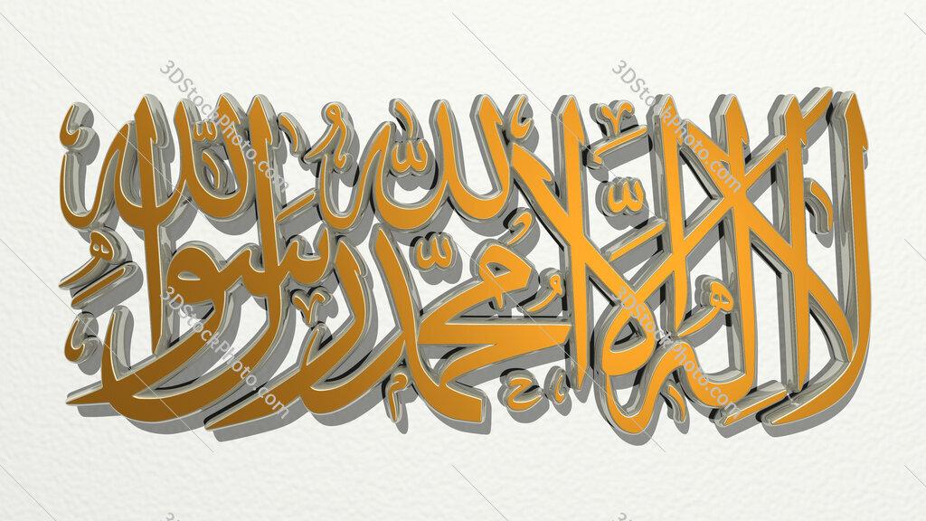Islamic word in Arabic 3D drawing icon