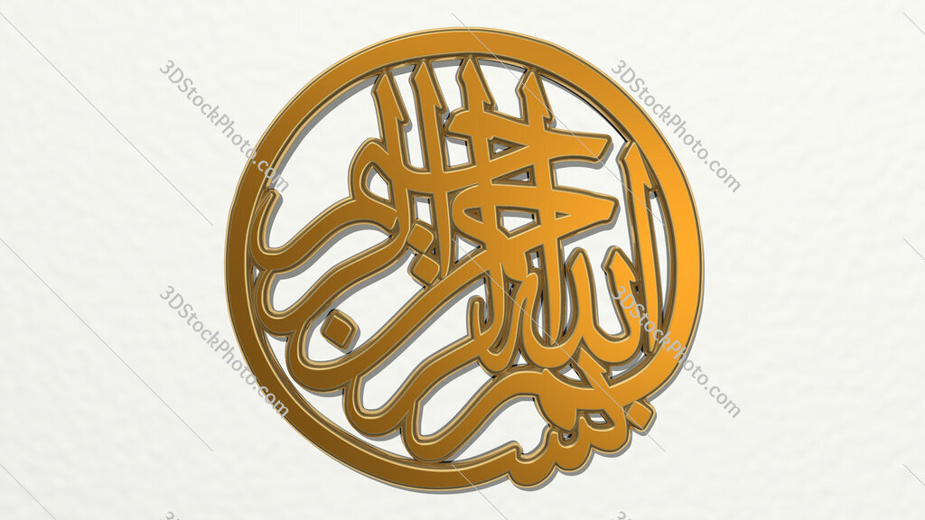 Arabic word 3D drawing icon