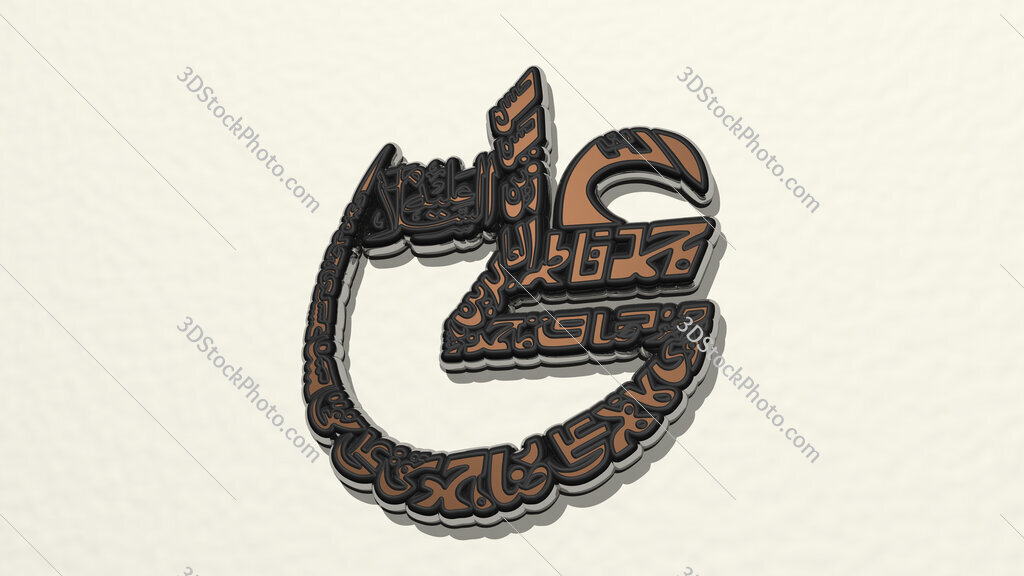 Imam Ali name in Arabic 3D drawing icon