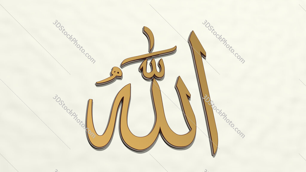 Allah, God in Arabic 3D drawing icon