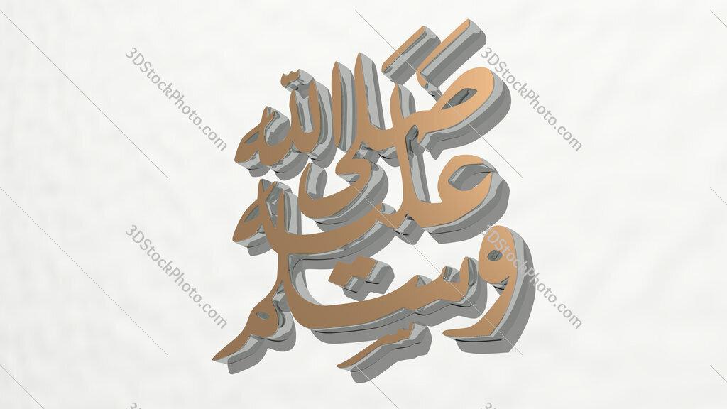 Arabic Islamic word 3D drawing icon