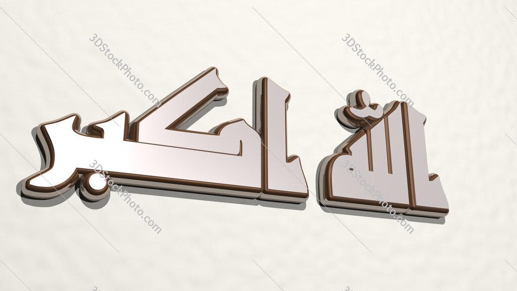 Arabic Islamic word God is great 3D drawing icon