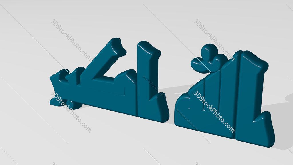 Arabic Islamic word God is great 3D icon casting shadow