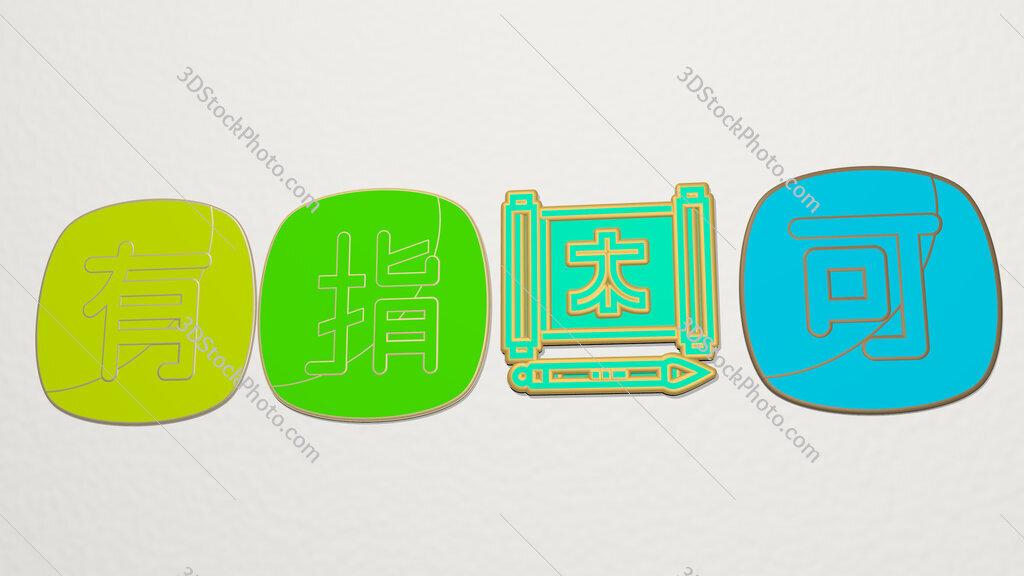 kanji 4 icons set