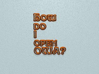 How do I open OWA?