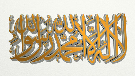 Islamic word in Arabic