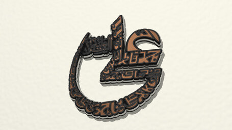 Imam Ali name in Arabic