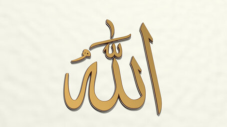 Allah, God in Arabic