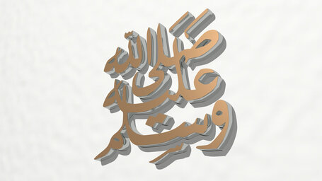 Arabic Islamic word