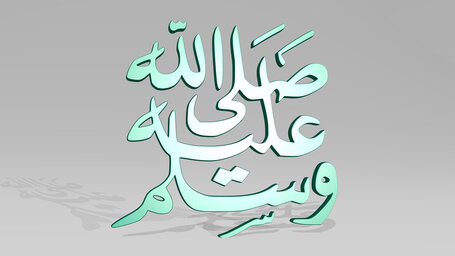 Arabic Islamic word