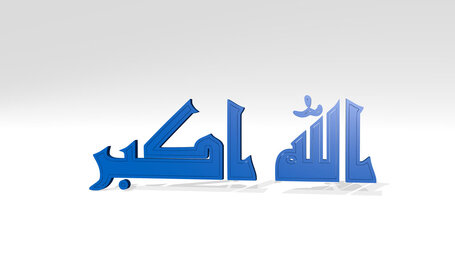 Arabic Islamic word God is great