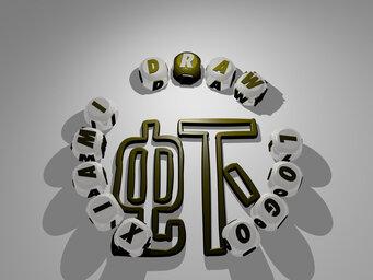 xiami draw logo