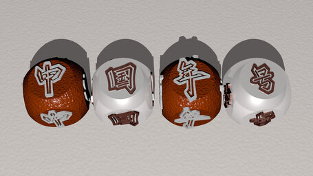 Chinese era name